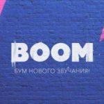 Boom где сохраняется музыка