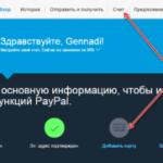 Paypal привязка карты сбербанк