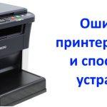 C0100 ошибка kyocera 3040