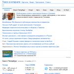 Email gaz ru почта вход