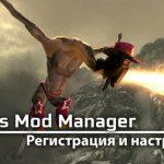 Nexus mod manager skyrim как устанавливать моды