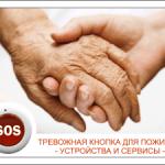 Gsm тревожная кнопка для пожилых