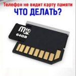 Alcatel не видит карту памяти