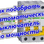 3 Киловатта сколько ампер автомат