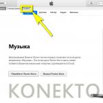 Apple синхронизация с компьютером