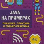 Java библиотека профессионала отзывы