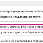 Outlook проверка орфографии как включить