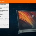 Lenovo yoga tab 3 plus обзор