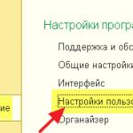 1С бухгалтерия права пользователей