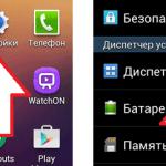 Android очистить системную память