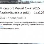 Microsoft visual c redistributable 2017 ошибка 0x80240017