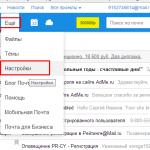 Mail ru спам фильтр