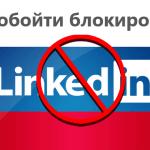 Linkedin обход блокировки firefox