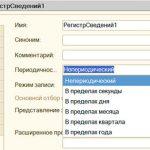 1С права на регистр сведений