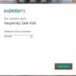 Kaspersky safe kids бесплатная