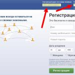 Facebook вход моя страница моя почта