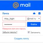 Https mail ru восстановить
