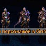 Grim dawn выбор класса
