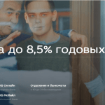 Https online mkb ru личный кабинет