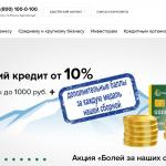 Online rshb ru интернет банк россельхозбанк