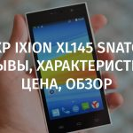 Dexp ixion xl145 snatch характеристики