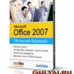 Microsoft office 2007 уроки