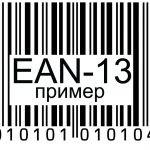 Ean 13 структура кода