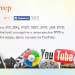 Freemake video converter как пользоваться