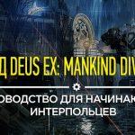 Deus ex human revolution как убрать оружие