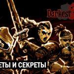 Darkest dungeon советы и тактика