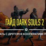 Dark souls 2 кооператив как играть