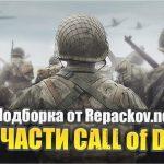 Call of duty по годам выпуска