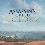 Assassins creed origins ютуб