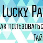 Lucky patcher покупки в приложении