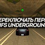 Nfs underground 2 управление клавиатурой
