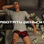 Gta 5 деньги в начале игры