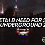 Nfs underground 2 рейтинг