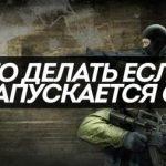 Counter strike source v34 не запускается