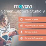 Movavi захват видео с экрана