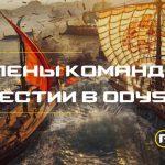 Assassins creed odyssey команда корабля