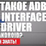 Adb интерфейс что это