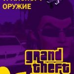 Gta vice city список миссий