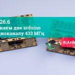 Arduino 433mhz передача данных