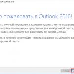 Outlook добавить учетную запись exchange