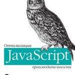 Javascript оптимизация производительности николас закас