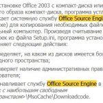 Office source engine что это за служба