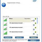 Intel proset wireless что это за программа