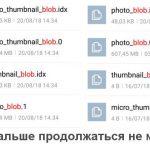 Photo blob 0 что за файл