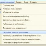 1Cv8 lgd что за файл