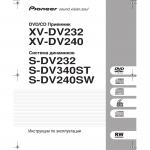 Pioneer xv dv 232